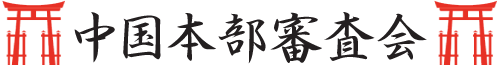 中国本部審査会