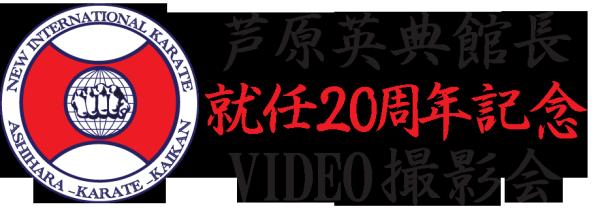 20周年記念撮影会