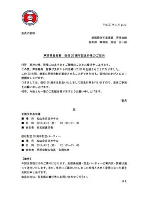 20th_kancyou