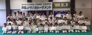 北海道地区サバキトーナメント